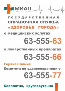 """МИАЦ государственная справочная служба """"Здоровье города"""""""