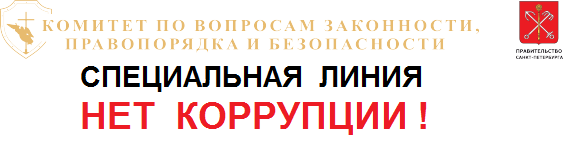 """Специальная линия """"Нет коррупции"""""""